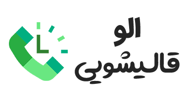 الو قالیشویی تهران